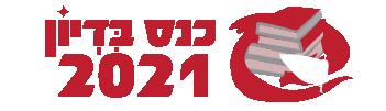 לוגו כנס בדיון 2021